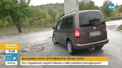ФАЛШИВИ COVID СЕРТИФИКАТИ: Кой е разследваният фелдшер в Ловешко?