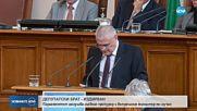 Скандали в пленарна зала заради брат на депутат, обвинен в рекет (ОБЗОР)