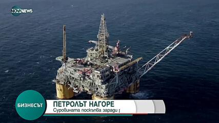 Петролът поскъпва заради решение на ОПЕК