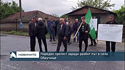 Пореден протест заради разбит път в село Обручище