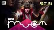 NEXTTV 033: Gray Matter (Част 151) Филип от Добрич