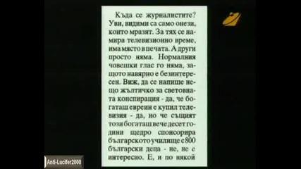 Диагноза И Георги Ифандиев 7.10.08г.