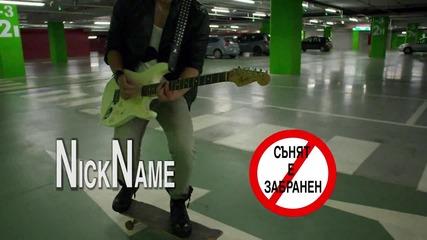Ники Бакалов - Сънят е забранен (official teaser)