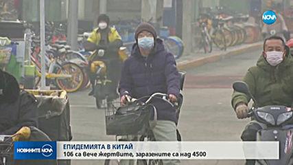 ЕПИДЕМИЯТА В КИТАЙ: 106 са вече жертвите, заразените са над 4500