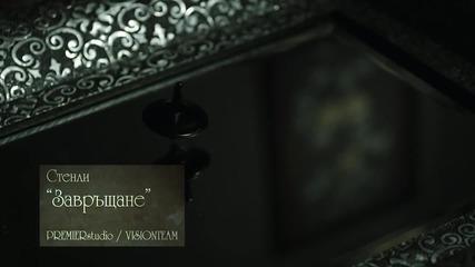 + Текст / Н О В О / 2012 / Завръщане - Стенли ( Официално Видео )