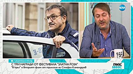 ИСТИНСКИ ПОЛИЦЕЙСКИ ИСТОРИИ: В новия филм на Стефан Командарев