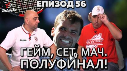 ЕКСКЛУЗИВНО: Григор на полуфинал!