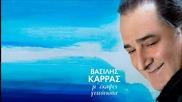 Vasilis Karras - M ekapses geitonissa New Song 2014