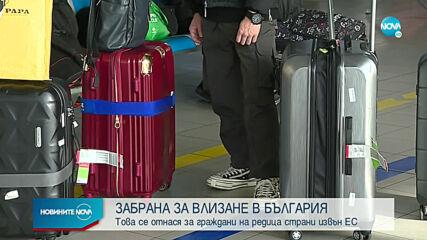 ОТ ДНЕС: Въвеждат забрана за влизане в България от определени държави