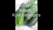 Български Хумор - Краставицата