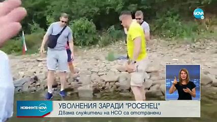 """Двама уволнени от НСО и четирима наказани след случая """"Росенец"""""""