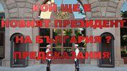 Ясновидци предсказват новият президент на България