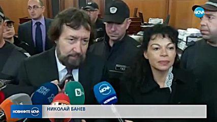 Апелативният съд решава дали Баневи ще останат за постоянно в ареста