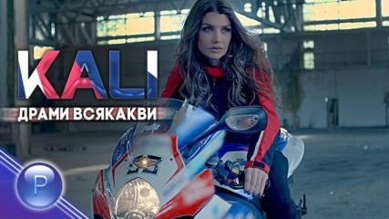 Кали ft. Котенцето - Драми всякакви - 2019