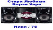 Любими бг народна музика старо