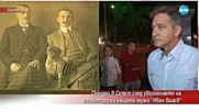 Музеен скандал разтърси Сопот след уволнението на директора на къщата музей на Иван Вазов