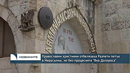 """Православни християни отбелязаха Разпети петък в Йерусалим, но без процесията """"Виа Долороса"""""""