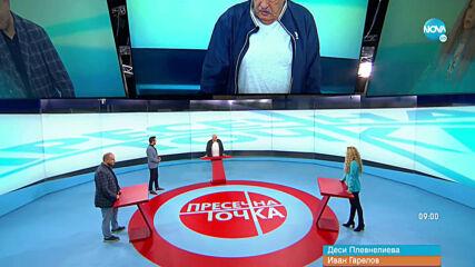 """""""Пресечна точка"""": ДДС-то за доставки на храна, желанието на Македония да влезе в ЕС и празнуват ли б"""
