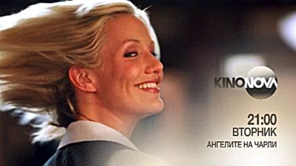 """""""Ангелите на Чарли"""" на 2 юни, вторник от 21.00 ч. по KINO NOVA"""