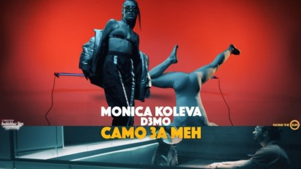 Monica Koleva x D3MO - Samo Za Men [Official Video]