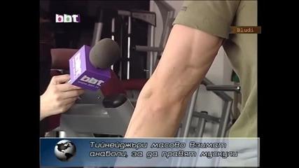 Ученици масово взимат анаболи, за да правят мускули