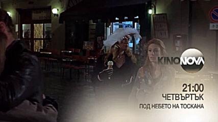 """""""Под небето на Тоскана"""" на 21 януари, четвъртък от 21.00 ч. по KINO NOVA"""