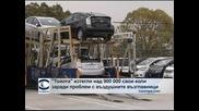 """""""Тойота"""" ще изтегли над 900 000 свои коли заради проблем с въздушните възглавници"""