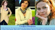 Алманах на български артисти Е02
