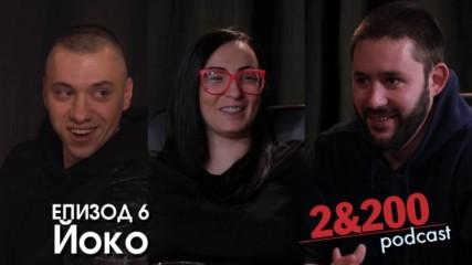 2&200podcast - Йоко еп. 6