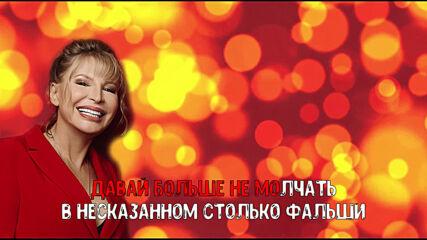 Катерина Голицына - Давай больше не молчать