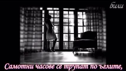 Без теб...
