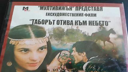 Българското Dvd издание на Таборът отива към небето (1975) Мулти Вижън / А Дизайн 2007