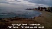 Завинаги Вечно - Gotthard - Превод