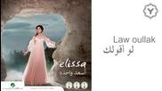 (2012) Elissa - Law Aoullak