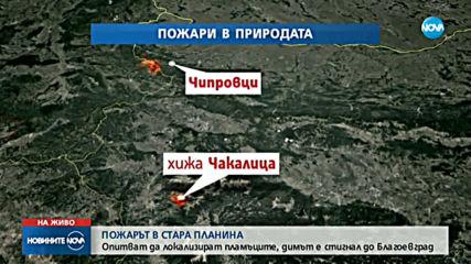 Пожарът над Чипровци се разраства