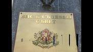 Настоящият ВСС няма амбицията да избира нов главен прокурор