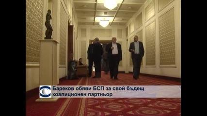 """Бареков смята БСП за """"най-нормалната партия"""" и няма да се коалира с ГЕРБ"""
