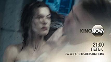 """""""Заразно зло:Апокалипсис"""" на 17 юли, петък от 21.00 ч. по KINO NOVA"""