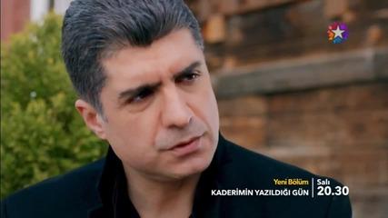Денят,в който бешe написана съдбата ми еп.14 трейлър1 Бг.суб. Турция