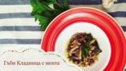 Гъби Кладница с мента | Kitchen of Tolik