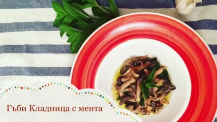Гъби Кладница с мента | Kitchen of Tolik