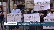 """Със скандирания """"Оставка"""" посрещнаха Радев в Пловдив"""