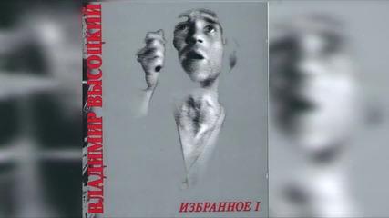 Владимир Высоцкий - Высота