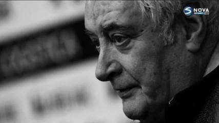 В памен на Иван Вуцов