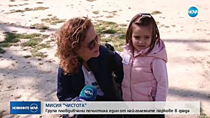 """МИСИЯ """"ЧИСТОТА"""": Жители на Пловдив започнаха почистването на парк"""
