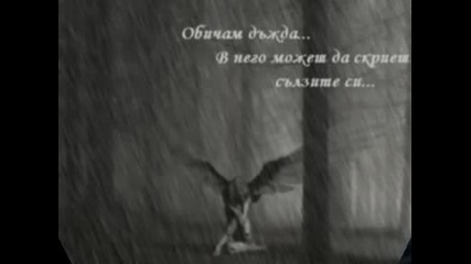 Iujen Viatur - Otidesh lisi,  Mila