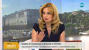 ЗНАКОВА СРЕЩА: Какво се разбраха Борисов и Путин?