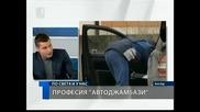Автокрадци - курсове в интернет 09 - Март - 2011