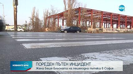 Блъснаха жена на пешеходна пътека в София