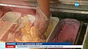 Проверки на качеството на сладоледа в цялата страна